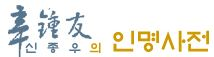 Name Dictionary Korean website with information about names, types of family records, etc.