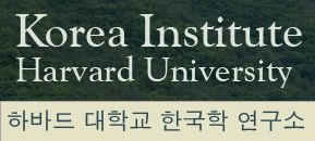 Harvard University Korea Institute: Gateway to Premodern Korean Studies