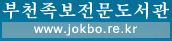JokBo Library Information about Korean family names, clans, and family records.